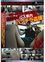 エリートサラリーマンの趣味は通勤途中のバス車内でのパンチラ盗撮