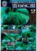 「日焼けサロンギャル盗撮 2」のパッケージ画像