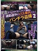 (h_210sino00266)[SINO-266] エリートサラリーマンの趣味は通勤途中のバス車内でのパンチラ盗撮 2 ダウンロード