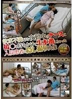欲求不満そうな夜勤中のナースに援○を持ちかけて生本番しちゃった入院患者の隠し撮り映像