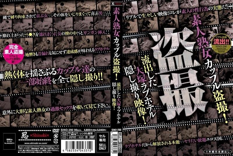 [SINO-290] 素人熟女カップル盗撮!流出した大塚ラブホテル隠し撮り映像!