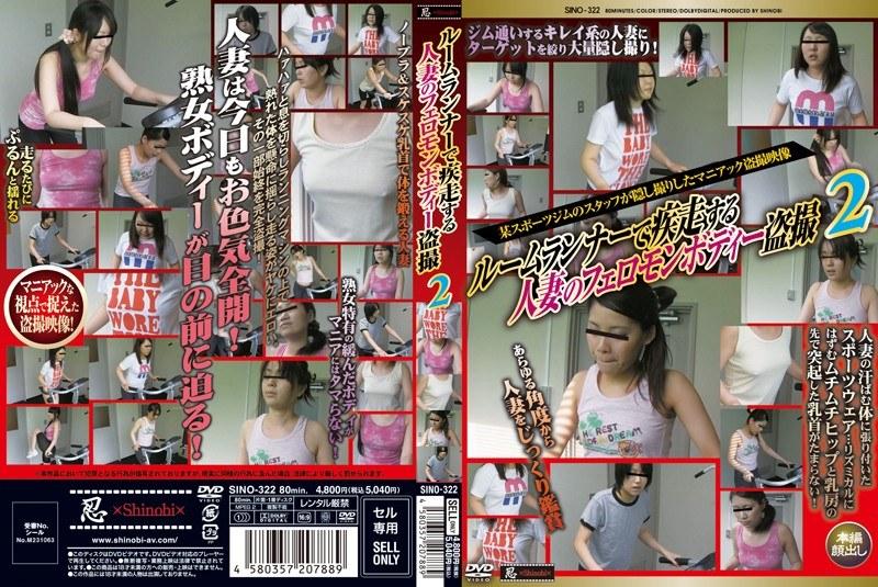 熟女の盗撮無料動画像。ルームランナーで疾走する人妻のフェロモンボディー盗撮 2