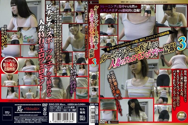 熟女ののぞき無料動画像。ルームランナーで疾走する人妻のフェロモンボディー盗撮 3