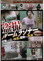 (h_210sino00335)[SINO-335] 盗撮 ルームランナー 甘酸っぱい体臭と躍動する乳房 ダウンロード