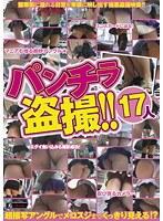 「パンチラ盗撮!! 17人」のパッケージ画像