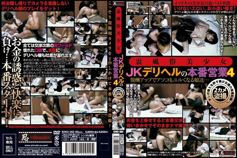 JKの盗撮無料ロリ動画像。裏風俗美少女 JKデリヘルの本番営業 4