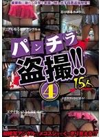 パンチラ盗撮!! 4 15人 ダウンロード