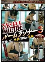 (h_210sino00372)[SINO-372] 盗撮 ルームランナー 3 甘酸っぱい体臭と躍動する乳房 ダウンロード