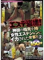 (h_210sino00387)[SINO-387] エステ盗撮!神技の指先を持つ女性エステシャンにイカされた女客!! 2 150分 ダウンロード
