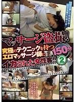 「マッサージ盗撮!究極のテクニックを持つエロマッサージ師にイカされた女性客!! 2 150分」のパッケージ画像