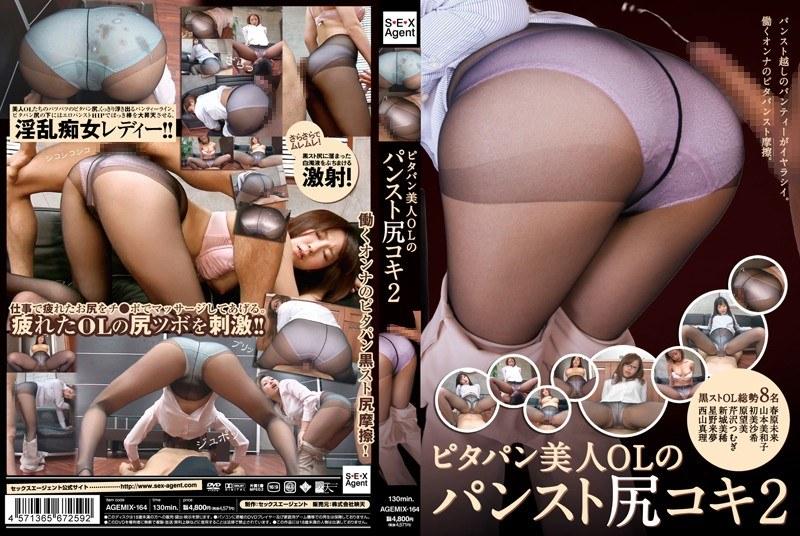 ピタパン美人OLのパンスト尻コキ 02