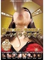 「喉奥突き刺し唾液極垂れディープイラマチオ 2」のパッケージ画像