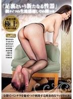 「「足裏という新たなる性器」網タイツの生地越しでの脚コキ」のパッケージ画像
