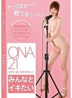 イっクよぉ〜!観てるぅ〜!?ONA21スタジオLIVEオナニー「みんなとイキたい」〜オー・エヌ・エー・トゥエンティワン その時きっとひとつになれた〜
