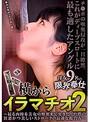 ド横からイラマチオ2~猛る肉棒を美女の喉奥まで突きたてた際の狂悪かつ美しいストロークの最適な鑑賞方~