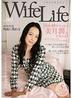WifeLife vol.002 ・昭和49年生まれの美月潤さんが乱れます・撮影時の年齢は43歳・スリーサイズはうえから順に87/59/95 ダウンロード