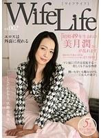 (h_213eleg00002)[ELEG-002] WifeLife vol.002 ・昭和49年生まれの美月潤さんが乱れます・撮影時の年齢は43歳・スリーサイズはうえから順に87/59/95 ダウンロード