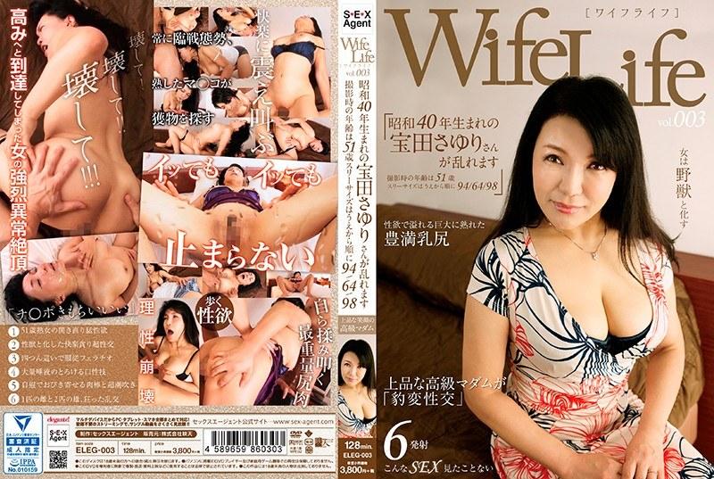 [ELEG-003] WifeLife vol.003 ・昭和40年生まれの宝田さゆりさんが乱れます・撮影時の年齢は51歳・スリーサイズはうえから順に94/64/98