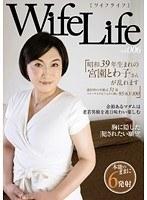 【画像】WifeLife vol.006・昭和39年生まれの宮園とわ子さんが乱れます・撮影時の年齢は51歳・スリーサイズはうえから順に95/63/100