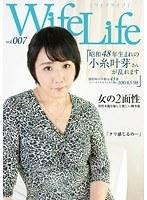 WifeLife vol.007・昭和48年生まれの小糸叶芽さんが乱れます・撮影時の年齢は43歳・スリーサイズはうえから順に100/65/98 ダウンロード