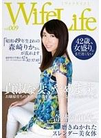 【画像】WifeLife vol.009・昭和49年生まれの森崎りかさんが乱れます・撮影時の年齢は42歳・スリーサイズはうえから順に82/57/85