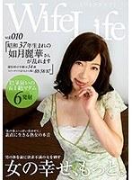 WifeLife vol.010・昭和37年生まれの如月麗華さんが乱れます・撮影時の年齢は54歳・スリーサイズはうえから順に88/58/87 ダウンロード