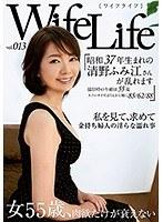【画像】WifeLife vol.013・昭和37年生まれの清野ふみ江さんが乱れます・撮影時の年齢は55歳・スリーサイズはうえから順に85/62/88