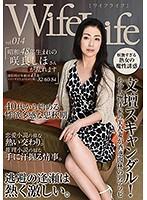 WifeLife vol.014・昭和48年生まれの咲良しほさんが乱れます・撮影時の年齢は43歳・スリーサイズはうえから順に82/60/84 ダウンロード