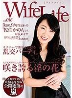 WifeLife vol.016・昭和54年生まれの佐伯かのんさんが乱れます・撮影時の年齢は37歳・スリーサイズはうえから順に83/60/83 ダウンロード
