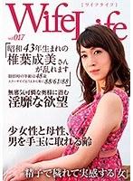 WifeLife vol.017・昭和43年生まれの椎葉成美さんが乱れます・撮影時の年齢は48歳・スリーサイズはうえから順に88/61/88 ダウンロード