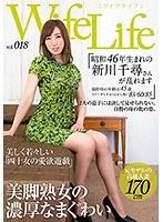 WifeLife vol.018・昭和46年生まれの新川千尋さんが乱れます・撮影時の年齢は45歳・スリーサイズはうえ...