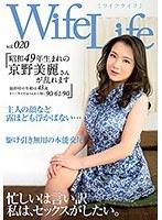 WifeLife vol.020・昭和49年生まれの京野美麗さんが乱れます・撮影時の年齢は43歳・スリーサイズはうえから順に90/61/90 ダウンロード