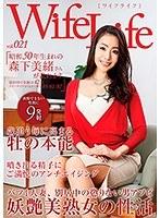 (h_213eleg00021)[ELEG-021] WifeLife vol.021・昭和50年生まれの森下美緒さんが乱れます・撮影時の年齢は42歳・スリーサイズはうえから順に85/61/87 ダウンロード