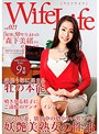 WifeLife vol.021・昭和50年生まれの森下美緒さんが乱れます・撮影時の年齢は42歳・スリーサイズはうえから順に85/61/87