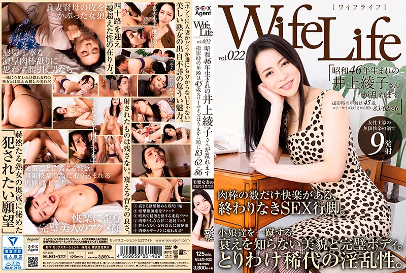 WifeLife vol.022・昭和46年生まれの井上綾子さんが乱れます・撮影時の年齢は45歳・スリーサイズはうえから順に83/62/86