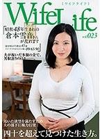 WifeLife vol.023・昭和48年生まれの倉本雪音さんが乱れます・撮影時の年齢は43歳・スリーサイズはうえから順に89/63/90 ダウンロード