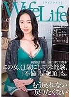 WifeLife vol.025・昭和51年生まれの秋月しずこさんが乱れます・撮影時の年齢は41歳・スリーサイズはうえから順に85/57/84 ダウンロード