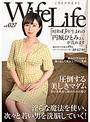 WifeLife vol.027・昭和43年生まれの円城ひとみさんが乱れます・撮影時の年齢は49歳・スリーサイズはうえから順に88/62/90
