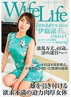 WifeLife vol.031・昭和44年生まれの伊織涼子さんが乱れます・撮影時の年齢は48歳・スリーサイズはうえから順に90/64/92 ダウンロード