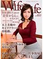 WifeLife vol.033・昭和49年生まれの美堂かなえさんが乱れます・撮影時の年齢は43歳・スリーサイズはうえから順に80/58/84
