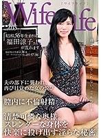 WifeLife vol.035・昭和56年生まれの福田涼子さんが乱れます・撮影時の年齢は36歳・スリーサイズはうえから順に85/57/86 ダウンロード