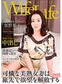 WifeLife vol.042・昭和46年生まれの栗野葉子さんが乱れます・撮影時の年齢は46歳・スリーサイズはうえから順に88/62/92