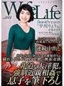 WifeLife vol.044・昭和47年生まれの早川りょうさんが乱れます・撮影時の年齢は46歳・スリーサイズはうえから順に78/59/82