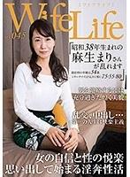 WifeLife vol.045・昭和38年生まれの麻生まりさんが乱れます・撮影時の年齢は54歳・スリーサイズはうえから順に75/55/80 ダウンロード