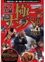 完全実録 極ナンパ道 vol.1完全版 ダウンロード