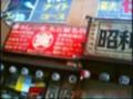 完全実録 極ナンパ道 vol.2 爆走編 1