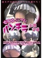 (h_227jump00097)[JUMP-097] 女子校へ行こう!パンチラ乱舞盗撮 ダウンロード