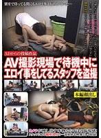 (h_227jump00114)[JUMP-114] AV撮影現場で待機中にエロイ事をしてるスタッフを盗撮 ダウンロード