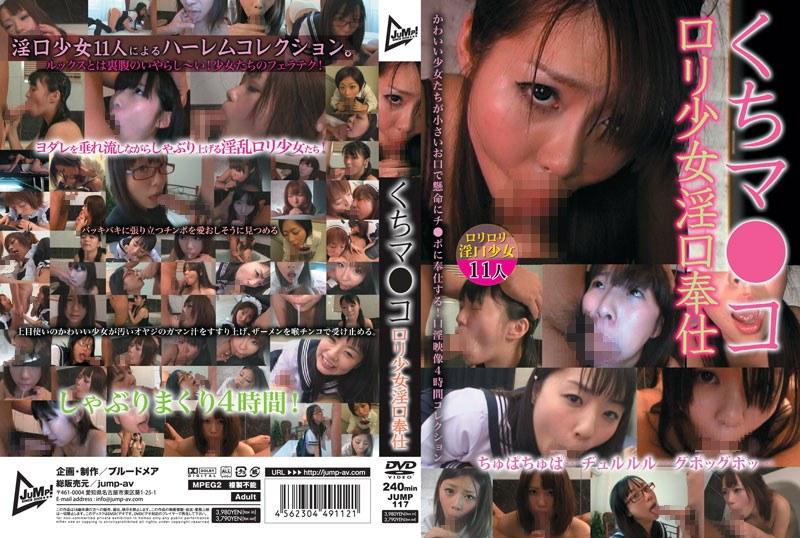 [JUMP-117] くちマ●コ ロリ少女淫口奉仕 フェラ