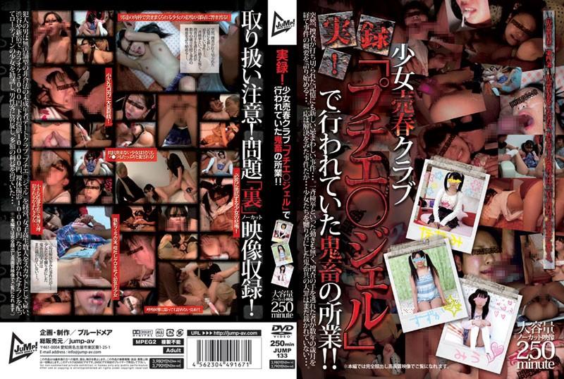 [JUMP-133] 実録! 少女売春クラブ「プチエ○ジェル」で行われていた鬼畜の所業!!